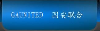 深圳市国安联合科技有限公司