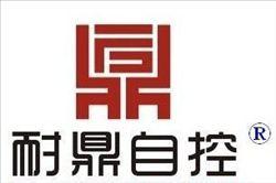 上海耐鼎自控阀门有限公司