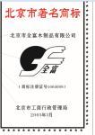 北京全富木制品有限公司