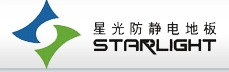 湖南星光防静电地板有限公司