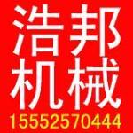 济南市浩邦机械有限公司