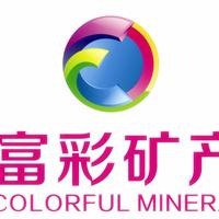 连云港东海富彩矿物制品有限公司