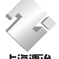 上海源治贸易有限公司