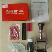广州打码机有限公司