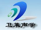 广州卫莱声学建材有限公司