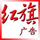 济南红旗广告有限公司
