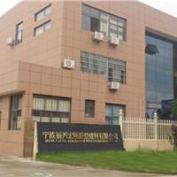 宁波福兴宏展新型建材有限公司
