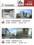 杭州汇展建筑材料有限公司