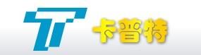 深圳市卡普特机电设备有限公司