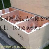苏州鸿达木包装有限公司