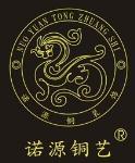 杭州诺源铜艺装饰公司
