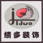 上海绩多装饰工程有限公司