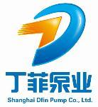 上海丁菲泵业有限公司
