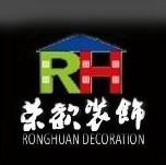 上海荣欢建筑装饰设计工程有限公司
