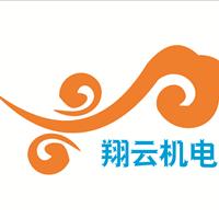 苏州翔云机电设备有限公司
