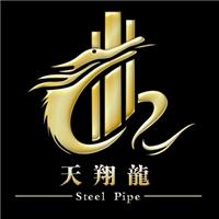 沧州市天翔龙钢管有限公司