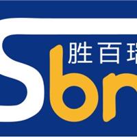 深圳市胜百瑞金属材料有限公司