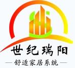 武汉世纪瑞阳家居系统集成有限公司