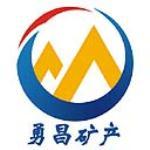 灵寿县勇昌矿产品加工厂
