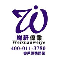 深圳市维维轩伟业科技投资发展有限公司