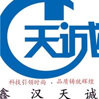北京鑫汉天诚建筑工程技术有限公司