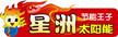 珠海星洲节能有限公司