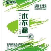 河南盛源建都防水防腐材料有限公司