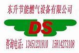 东莞市东升节能燃气设备有限公司