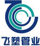 上海飞塑管业科技有限公司