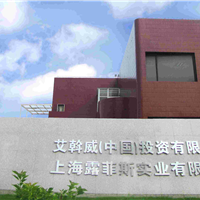 上海艾斡威实业有限公司