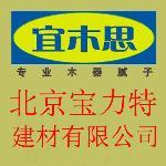 北京宝力特建材有限公司