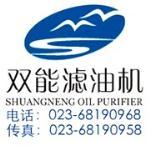 重庆双能滤油机制造有限公司