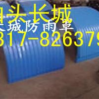 河北省泊头市长城防雨罩有限公司