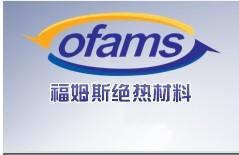 广州福姆斯绝热材料有限公司