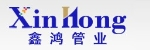 深圳鑫鸿管业有限公司