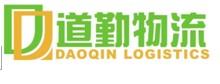杭州道勤物流有限公司