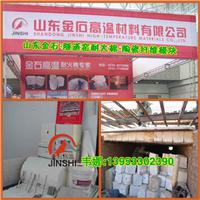 山东金石隧道窑吊顶棉节能保温公司