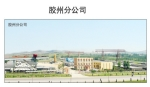 青岛金新潮特种混凝土制品有限公司淄博分公司