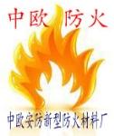大城县中欧安防新型防火材料厂