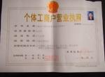 个体工商营业执照