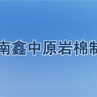 河南鑫中原岩棉制品有限公司