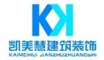 北京凯美慧建筑装饰工程有限公司