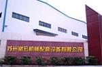苏州崴宏铝型材有限公司
