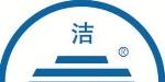 上海洁驰清洁设备有限公司青浦区
