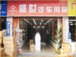 深圳市恒利来汽摩用品有限公司