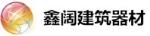 河北鑫阔建筑器材有限公司