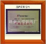 品牌商标证书