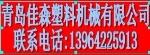 青岛佳森塑料机械有限公司