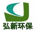 东莞市弘新环保设备有限公司