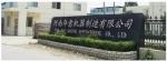 河南华意机器制造有限公司